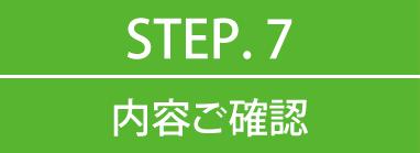 ステップ7