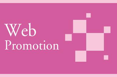 ウェブプロモーション